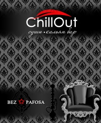 Кафе «ChillOut»
