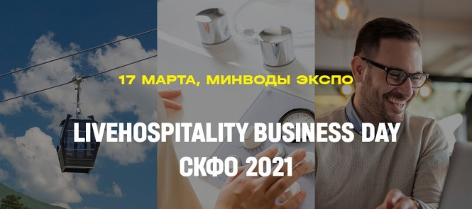LiveHospitality Business Day – СКФО 2021